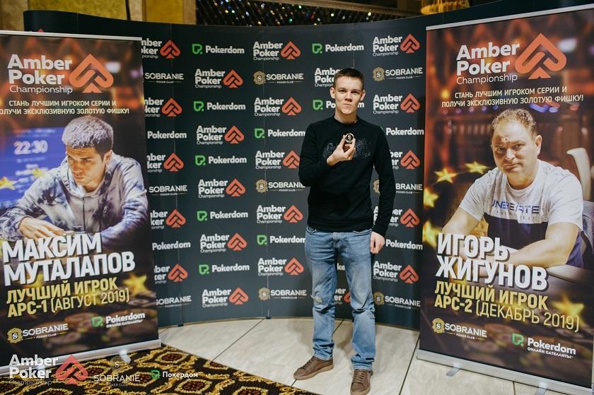 Amber Poker Championship рейтинг Золотой фишки