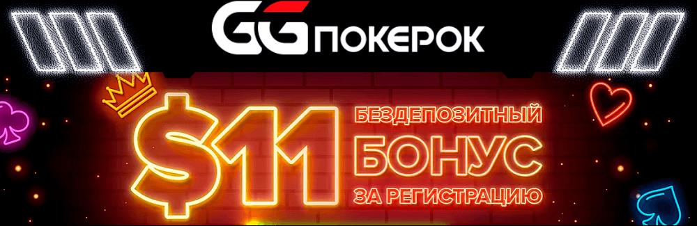 GGPokerOK бонус