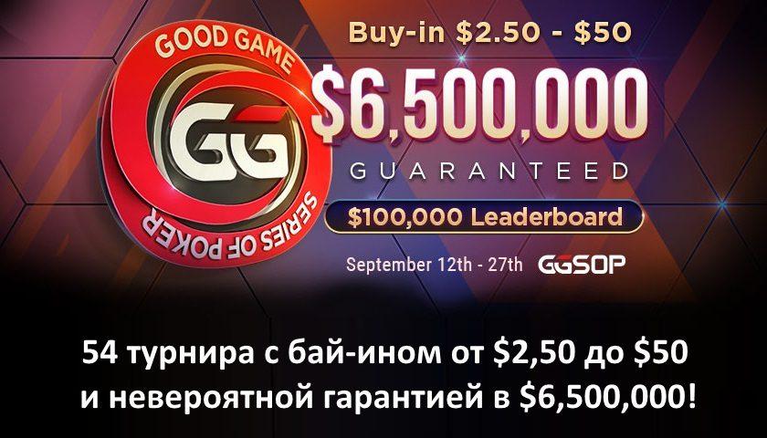GGSOP серия турниров
