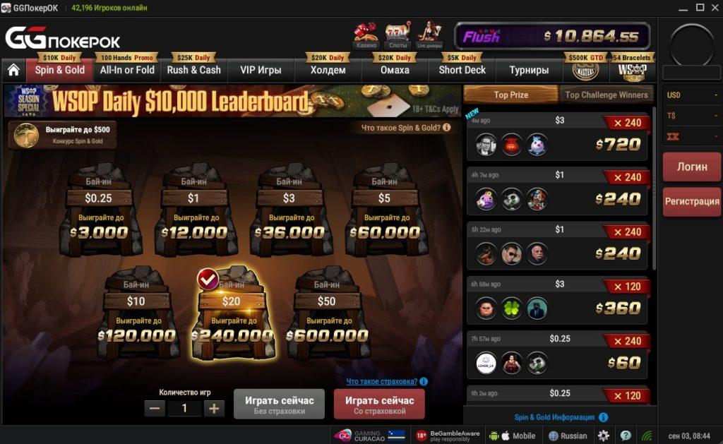 PokerOK Spin&Gold