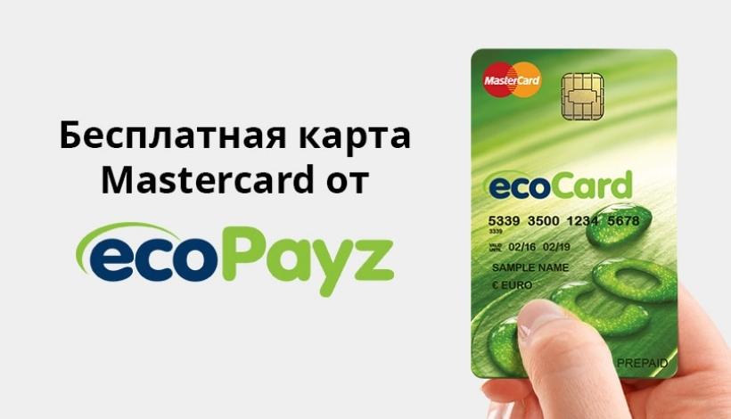 ecoCard ecoPayz карта